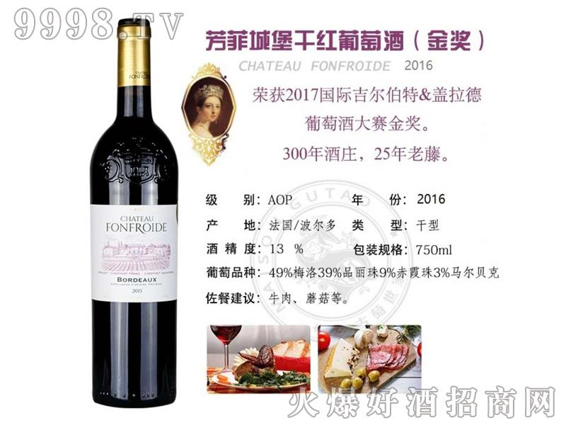 芳菲城堡干红葡萄酒(金奖)2016