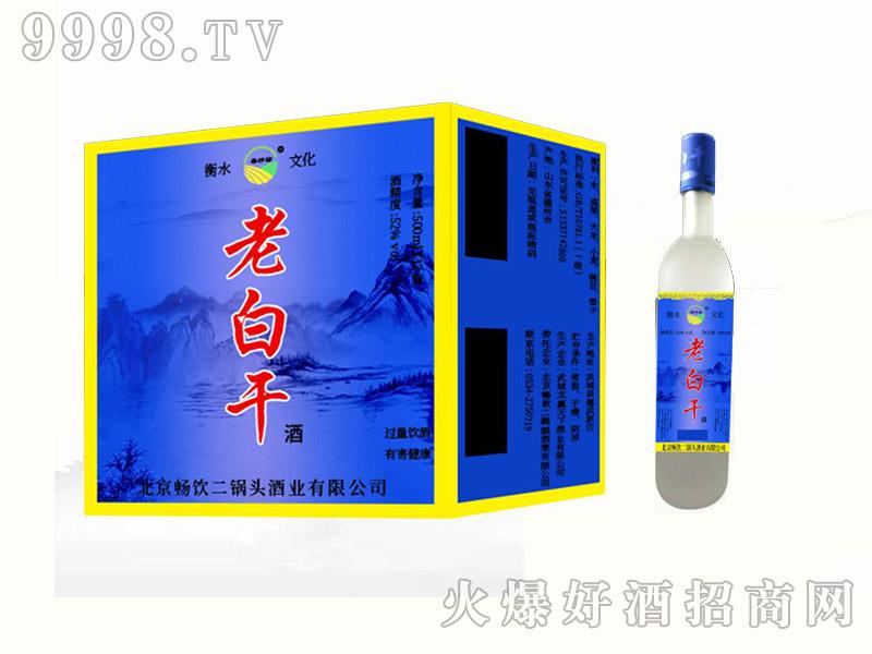 老白干酒(蓝标)