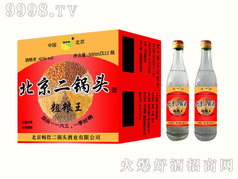 北京二锅头粗粮王酒