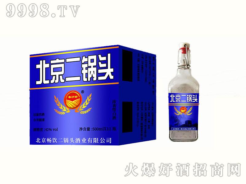 北京二锅头42%vol(蓝标)