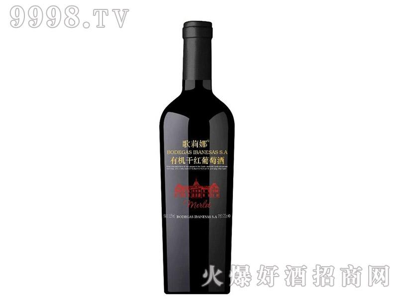 歌莉娜美乐有机干红葡萄酒・极品