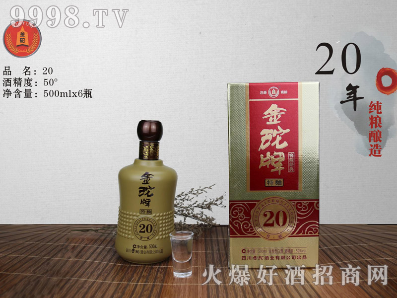 金砣牌特曲窖藏经典20