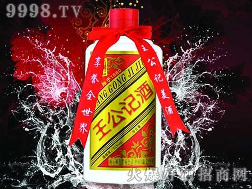 王公记酒瓶装-白酒招商信息