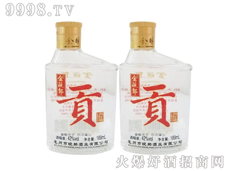金皖郎小贡酒52度100ml-白酒招商信息