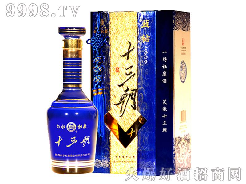 十三朝蓝钻2009酒