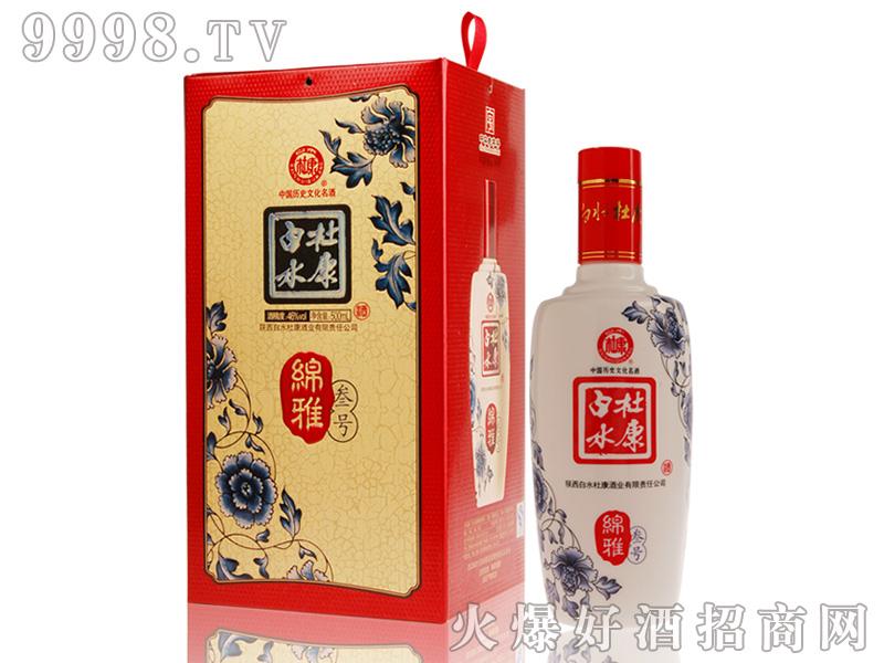 白水杜康酒绵雅叁号-白酒招商信息
