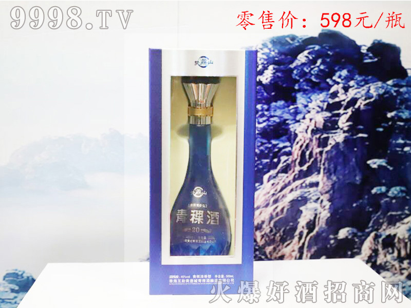 梦鼎山青稞酒【20】系列-白酒招商信息