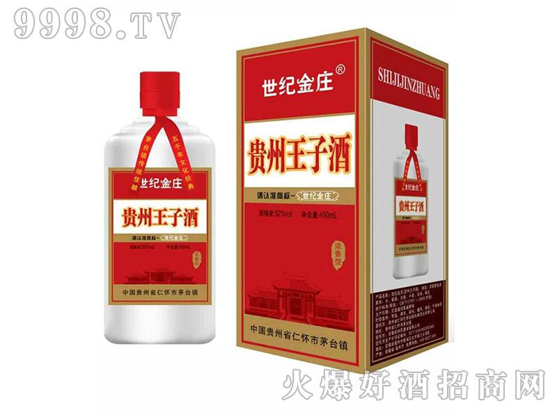 贵州王子酒