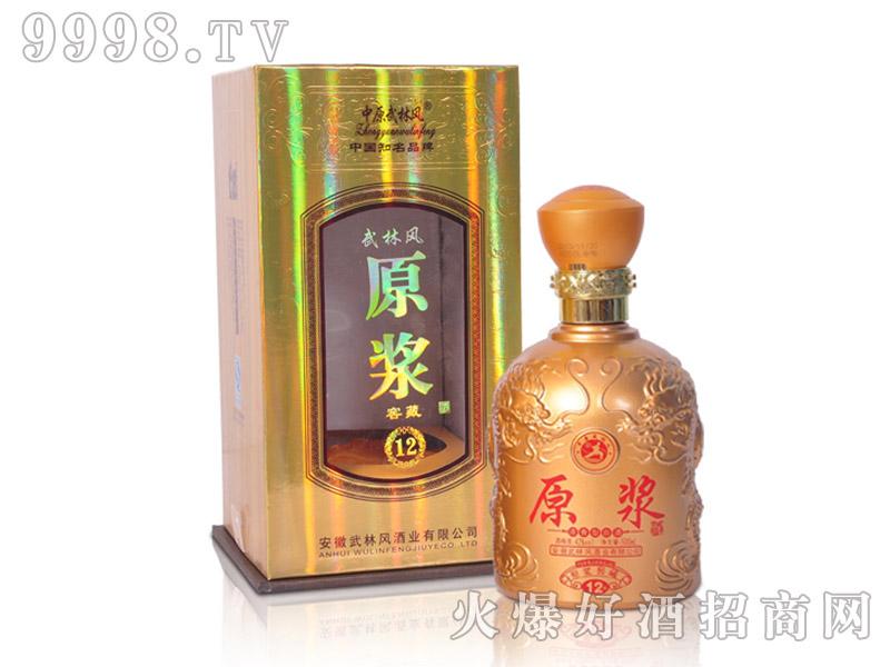 武林风酒十二年原浆酒-白酒招商信息