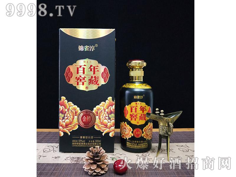锦雀淳-金樽