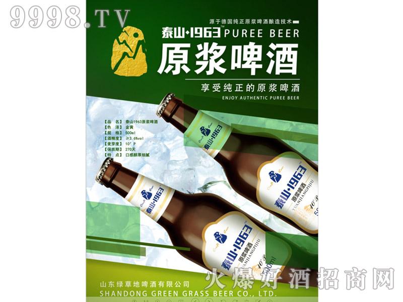 泰山1963原浆啤酒500ml瓶