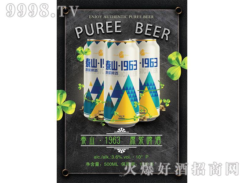 泰山1963原浆啤酒10°500ml