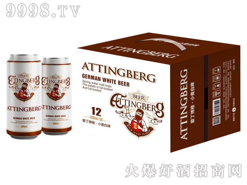 爱丁博格精酿白啤500ml×12罐
