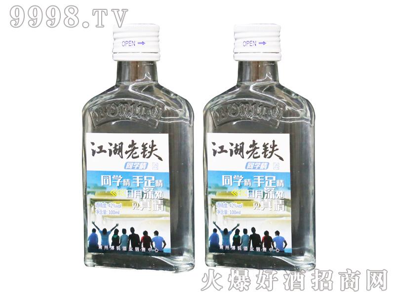 江湖老铁酒-同学