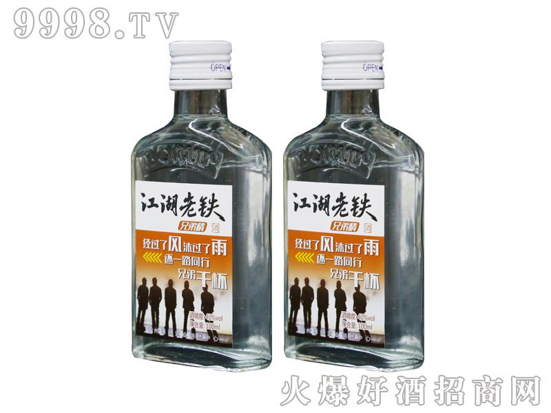 江湖老铁酒-风雨-白酒招商信息