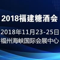2018福建糖酒会