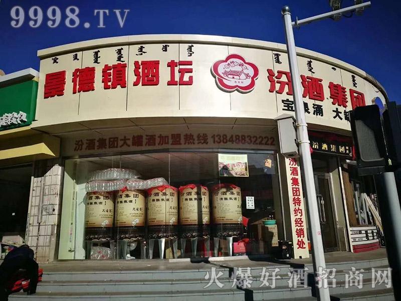 汾酒集团大罐酒门店展示