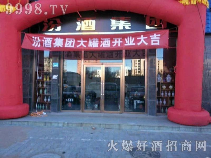 汾酒集团大罐酒加盟店家展示