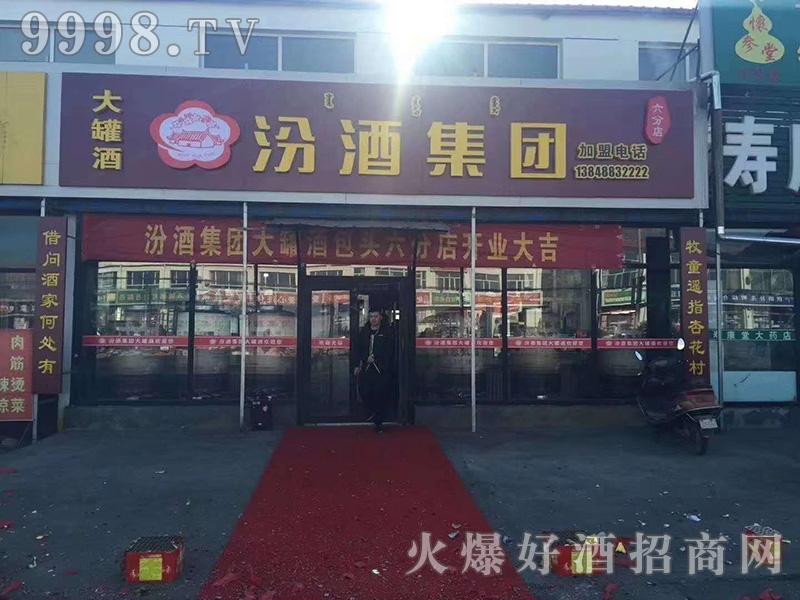 汾酒集团宝泉涌大罐酒门店