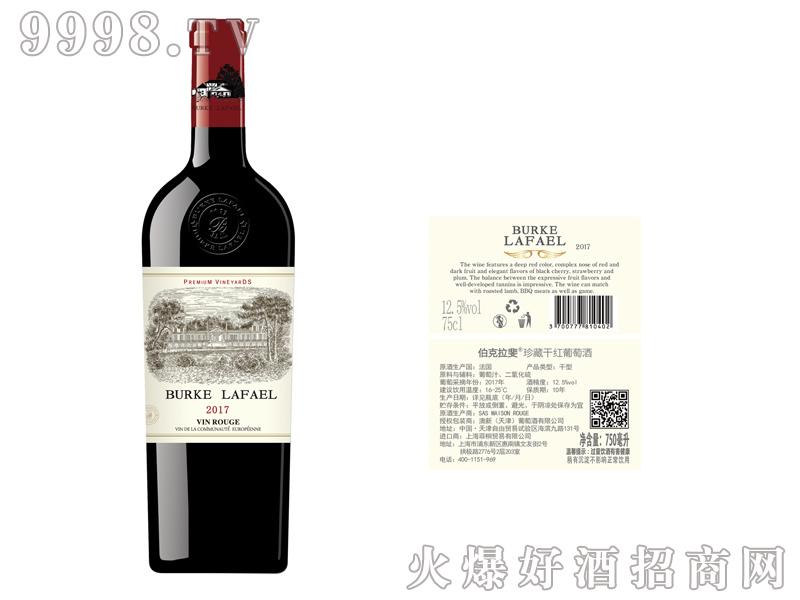 伯克拉斐珍藏干红葡萄酒
