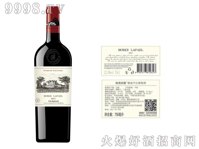 伯克拉斐甄选干红葡萄酒