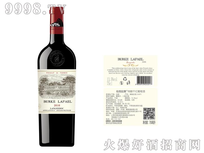 伯克拉斐特酿干红葡萄酒
