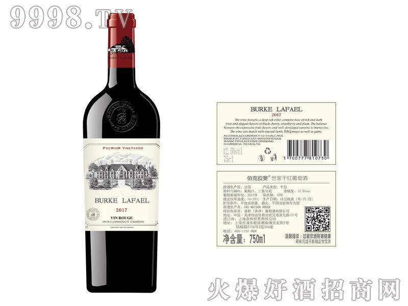 伯克拉斐世家干红葡萄酒