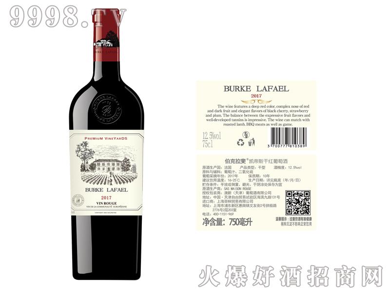 伯克拉斐凯帝斯干红葡萄酒