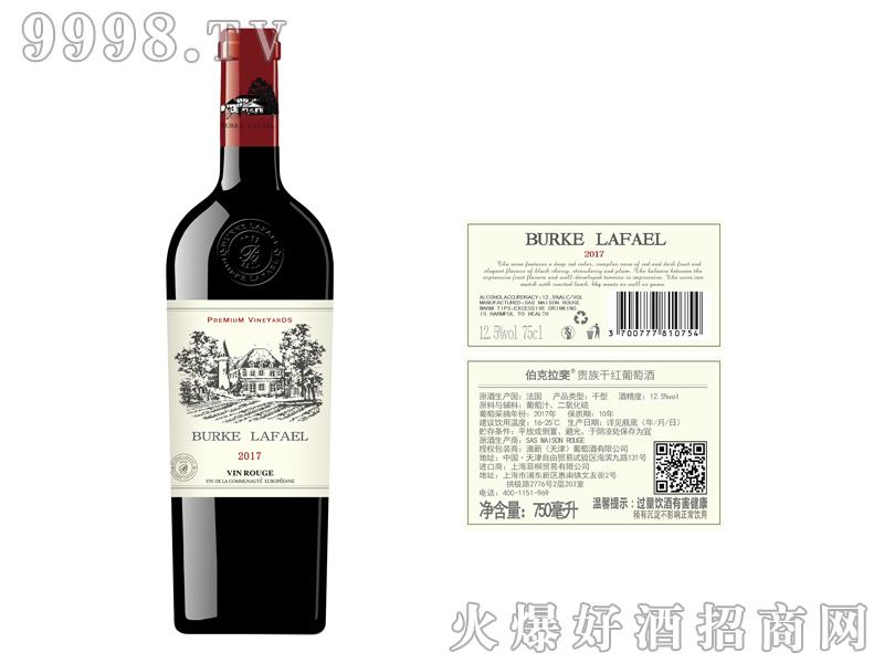 伯克拉斐贵族干红葡萄酒