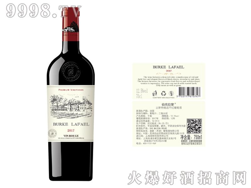 伯克拉斐古斯特精选干红葡萄酒