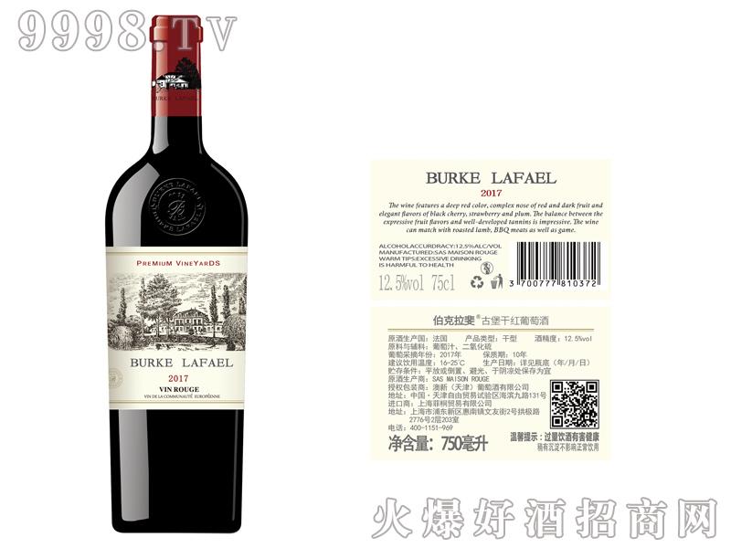 伯克拉斐古堡干红葡萄酒