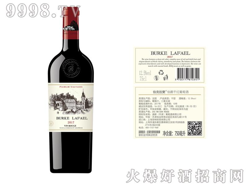 伯克拉斐伯爵干红葡萄酒