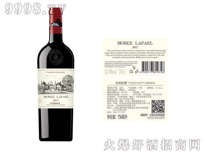 伯克拉斐巴洛克优选干红葡萄酒