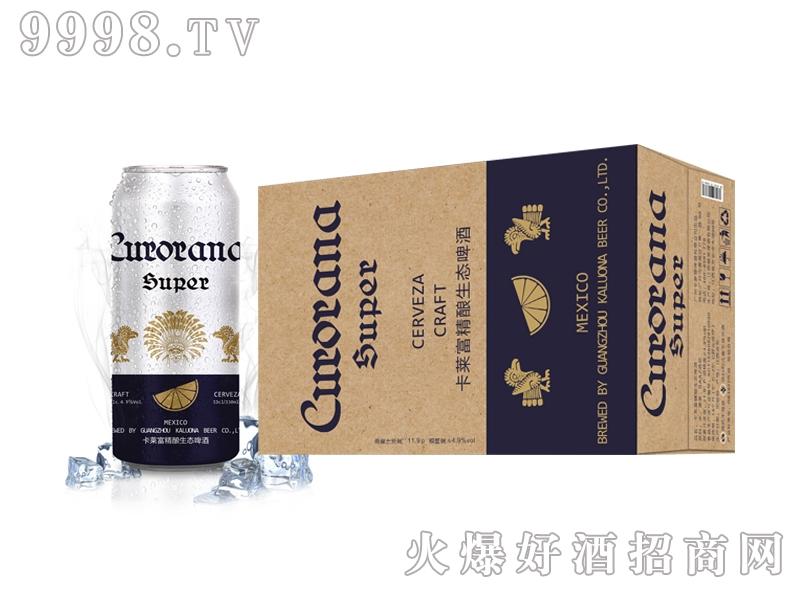 卡莱富精酿生态啤酒