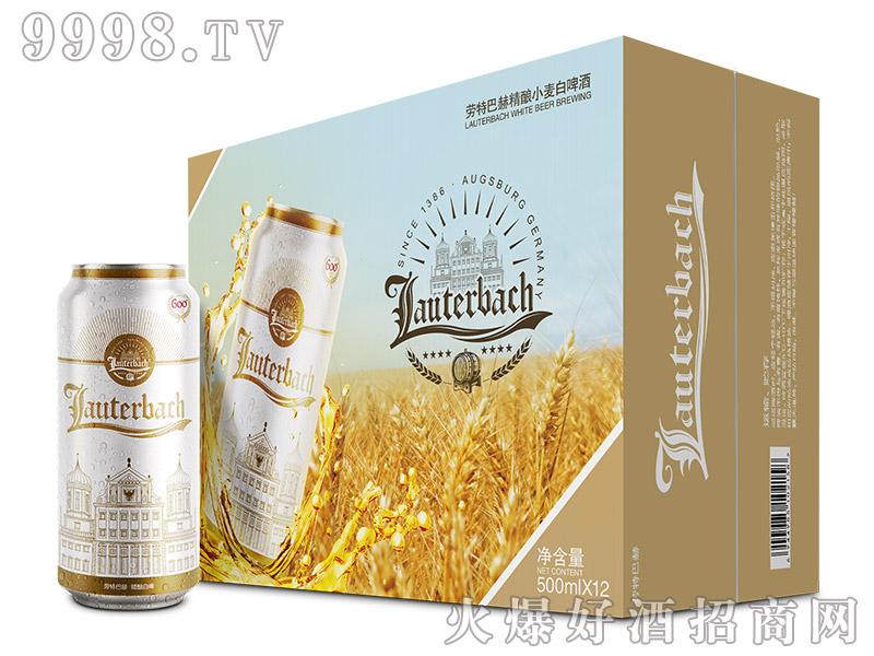 招商产品:劳特巴赫小麦白啤酒500mlx12罐%>&#13招商公司:劳特巴赫(菏泽)啤酒股份有限公司