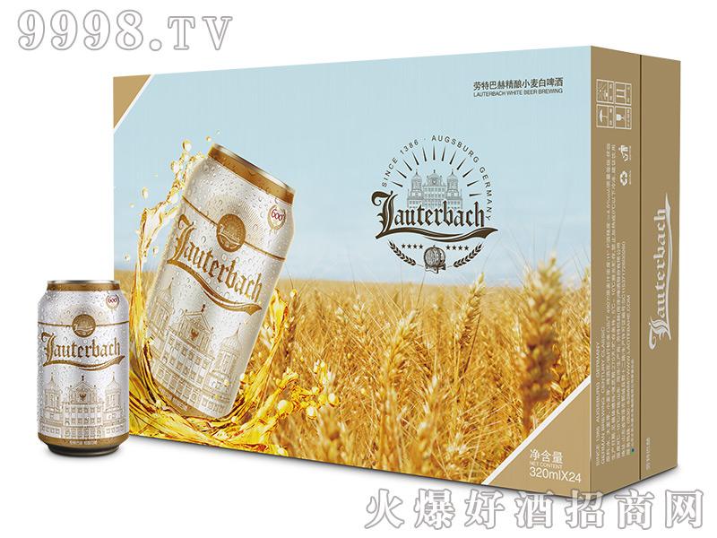 招商产品:劳特巴赫小麦白啤酒320mlx24罐%>&#13招商公司:劳特巴赫(菏泽)啤酒股份有限公司