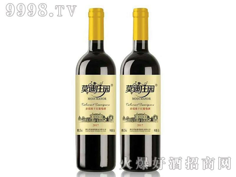 莫迪庄园赤霞珠干红葡萄酒2017