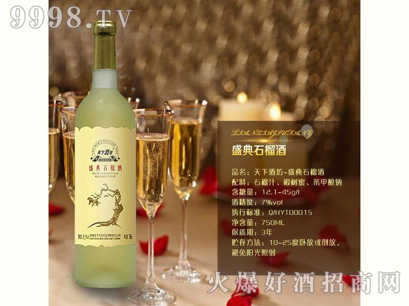 天下酒坊-盛典石榴酒