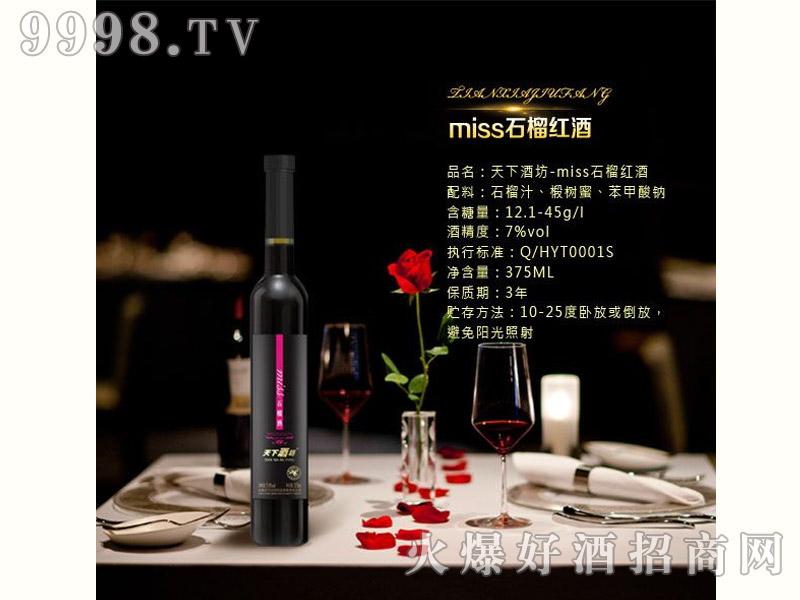 天下酒坊―miss石榴红酒