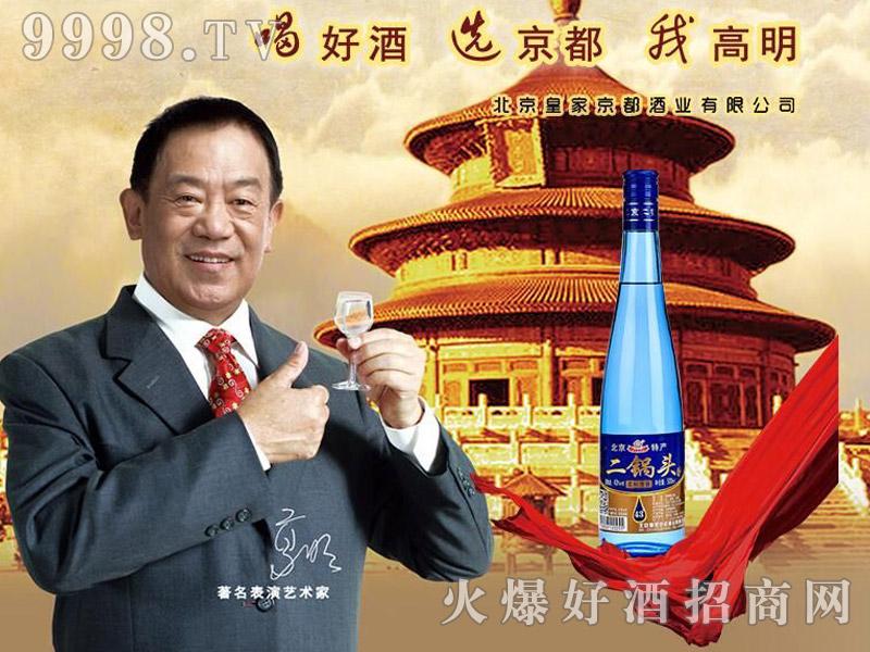京都蓝瓶二锅头酒43度53度-白酒招商信息