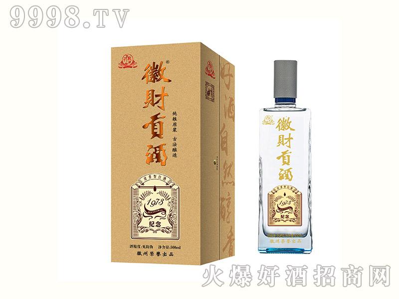 古家百年徽财贡酒-1973纪念