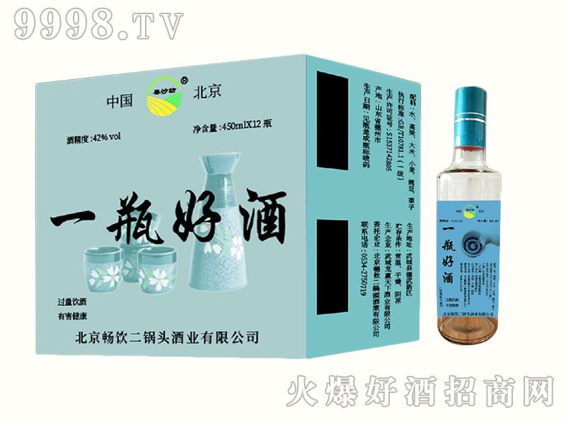一瓶好酒(蓝瓶)