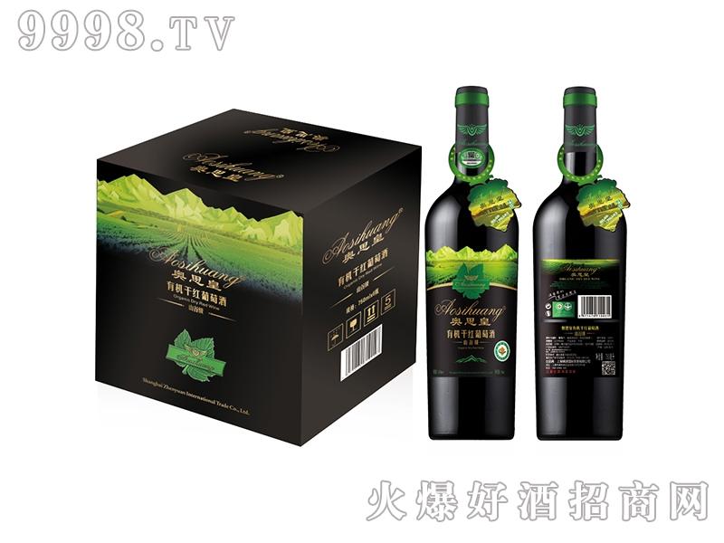 奥思皇・有机干红葡萄酒山谷级组合