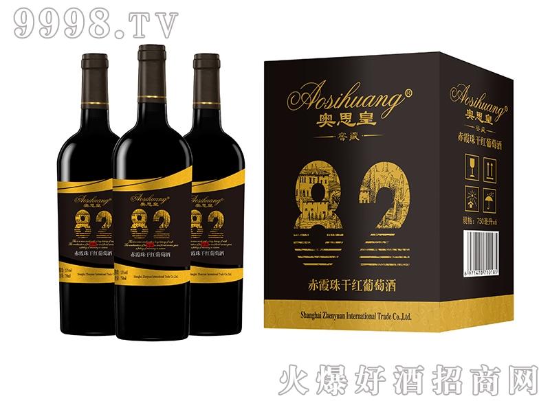 奥思皇・赤霞珠干红葡萄酒组合