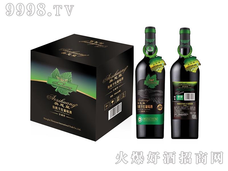 奥思皇・有机干红葡萄酒窖藏级组合