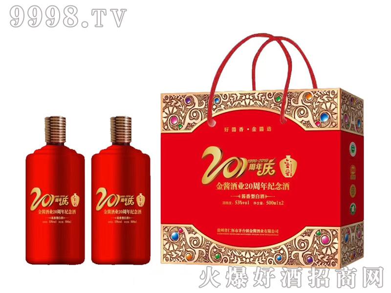 金酱20周年纪念酒-白酒招商信息