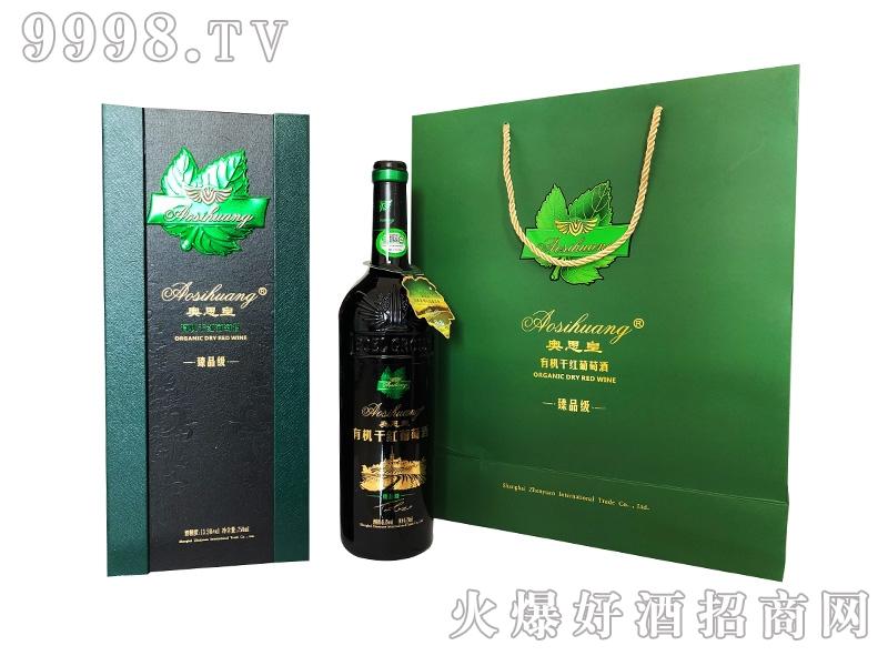 奥思皇・有机干红葡萄酒臻品级礼盒装