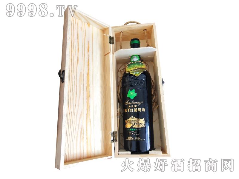奥思皇・有机干红葡萄酒臻品级礼盒