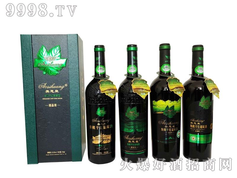 奥思皇・有机干红葡萄酒产品组合