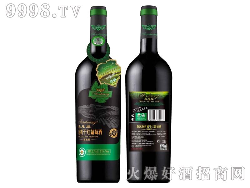 奥思皇・有机干红葡萄酒窖藏级